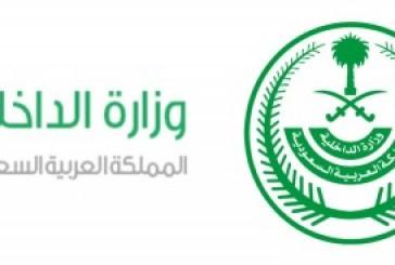 """وزارة الداخلية تنظم ملتقى """" أبشر """" للتعاملات الالكترونية الثاني"""