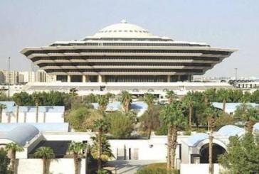 تنفيذ حكم القصاص بأحد الجناة بمدينة أبها
