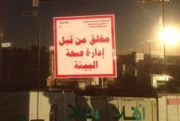 تغريم وإغلاق خمسة مطاعم بدومة الجندل