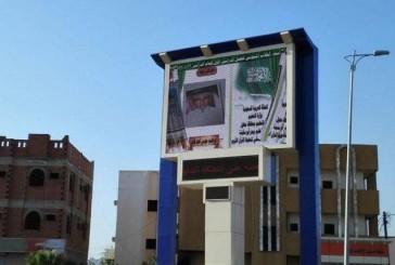 أسماء وصور المتفوقين على الشاشات الإعلانية في محايل عسير