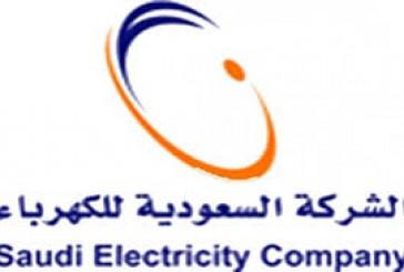 تحذير هام من هيئة الكهرباء للشركة والمشتركين