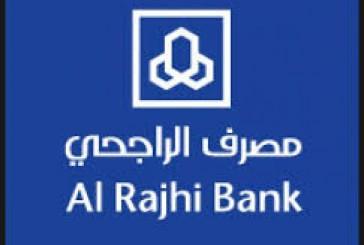 مصرف الراجحي : الزيادة على العمالة الأجنبية