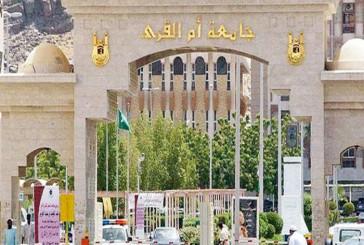جامعة أم القرى تعلن بدء القبول في الدراسات العليا يوم 27 من الشهر الجاري