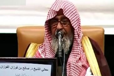 الشيخ الفوزان يدعو للتبليغ عمّن يتخذ الفكر الضال مطيّة له لخرق وحدة الوطن