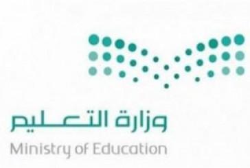 """وزارة التعليم تدشن خدمة """"إجازة"""" الإلكترونية عبر نظام """"عين"""""""