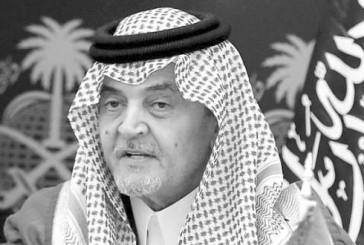 """ملك البحرين للأميرين خالد وتركي الفيصل: نقدر قيادة وشعبا مواقف الراحل """"سعود الفيصل"""""""