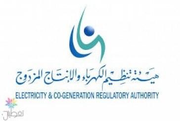المياه هيئة تنظيم الكهرباء والإنتاج المزدوج تُطلق موقعها الإلكتروني وبوابة الخدمات الإلكترونية الجديدة