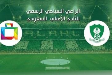 رسمياً شركة المسافر الراعي السياحي للنادي الأهلي السعودي
