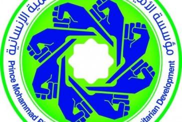 مؤسسة الأمير محمد بن فهد تنهي معمل الحاسب بسجن الرياض