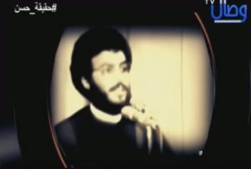 """""""قناة وصال"""" تكشف الوجة الحقيقي لزعيم حزب الله عبر""""حقيقة حسن"""" (فيديو)"""