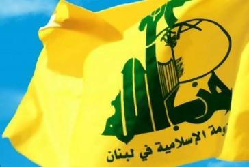 الخارجية الإيرانية: وضع حزب الله على القائمة السوداء يعرض لبنان للخطر