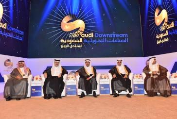 سعود ابن ثنيان يفتتح أعمال المنتدى السعودي الرابع للصناعات التحويلية