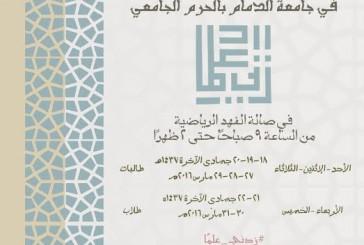 انطلاق معرض الكتاب في جامعة الدمام صباح اليوم الأحد ولمدة اسبوع