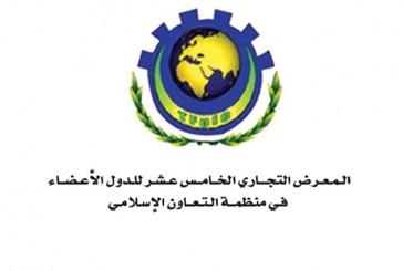 """""""التجارة"""": دول منظمة التعاون الإسلامي تستعرض منتجاتها المحلية في الرياض أواخر مايو المقبل"""