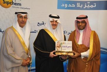 """رعى الأمير سعود بن نايف توقيع """"سبكيم"""" عدد الاتفاقيات للشراكة بالمسؤولية الاجتماعية"""