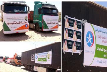 مركز الملك سلمان للإغاثة يوزع 128 طناً من التمور في شبوة اليمنية