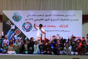 محافظ الجبيل يرعى حفل أسبوع المرور الخليجي الموحد