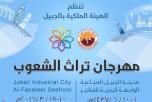 الهيئة الملكية بالجبيل تنظم مهرجان تراث الشعوب