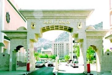 جامعة أم القرى تعلن بدء التقديم الإلكتروني للدراسات العليا