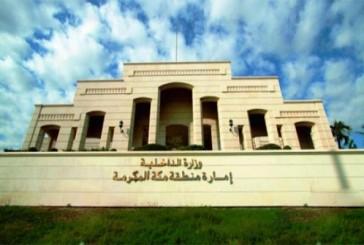 إمارة مكة تؤكد أنها لا تتهاون في تطبيق الأنظمة ضد المتعدين على ممتلكات الغير