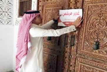 """""""هيئة السياحة"""" تغلق متحف عبدالرؤوف خليل بجدة مؤقتاً"""