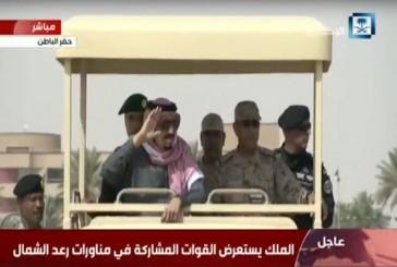 بث مباشر ..خادم الحرمين يرعى العرض العسكري لقوات «رعد الشمال»