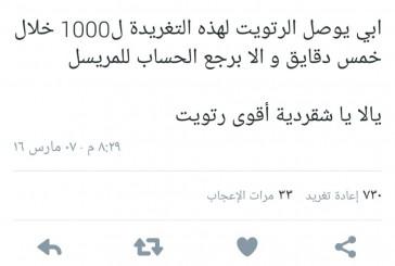 اختراق حساب الإعلامي عبدالعزيز المريسل