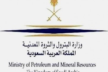 وزارة البترول تعلن عن اكتشاف 4 مناجم ذهب جديدة بالمملكة