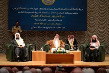 سماحة مفتي عام المملكة يشيد بعمل أعضاء الهيئة ويحثهم على الصبر والاحتساب