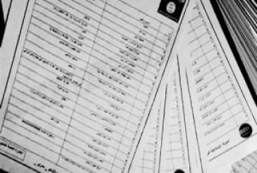 485 سعودياً ضمن بيانات داعش المسربة