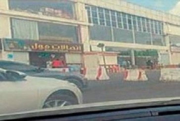 ثبوت استيلاء صاحب مجمع تجاري على شارعين بجدة منذ 35 عاماً