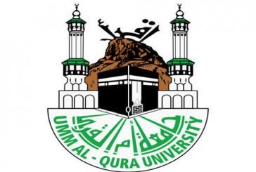 جامعة أم القرى تعلن عن توفر وظائف صحية شاغرة