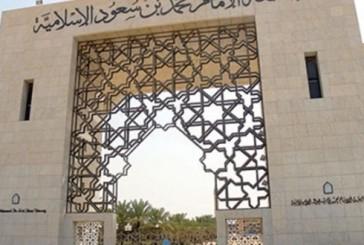 جامعة الإمام تعلن عن عدد من الوظائف التعليمية في المعاهد العلمية
