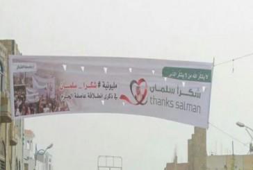 مليونية شعبية بتعز لشكر الملك سلمان