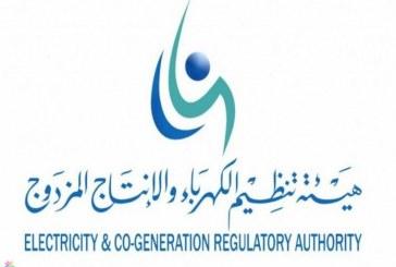"""""""تنظيم الكهرباء"""": رسوم استخدام منظومة النقل لا تمس الأفراد"""