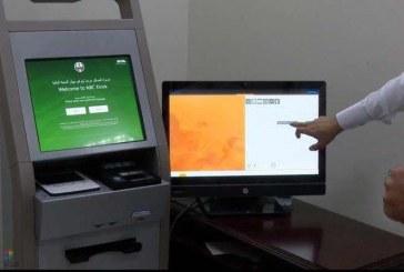 جهاز جوازات جديد يمكن القادمين إلى المملكة من الدخول في أقل من دقيقة دون مراجعة الموظف