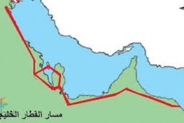 مجلس التعاون: «القطار الخليجي» سيوفر أكثر من 80 ألف فرصة عمل
