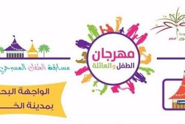غداً الخميس .. افتتاح مهرجان الطفل والعائلة في الخبر