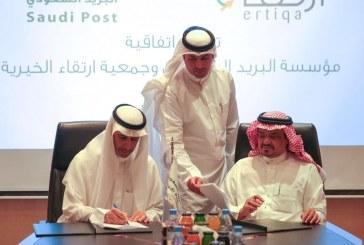 """البريد و""""ارتقاء"""" يوقعان اتفاقية لدعم أعمال الجمعية الخيرية"""