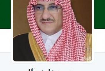 """الأمير محمد بن نايف يدشن حسابه الرسمي بـ """"تويتر"""" للتواصل مع المواطنين"""