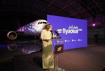 """الخطوط السعودية تعلن عن تأسيس شركة """"طيران أديل"""" منخفض التكاليف"""