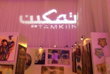"""جمعية """"تمكين"""": تستقبل أكثر من 1000 زائرة لمعرض """"بقشة النسائي"""""""