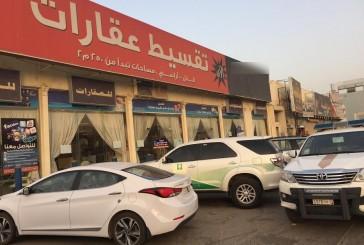 """""""التجارة"""": عقوبات وغرامات مالية تطال40  مكتباً عقارياً مخالفاً في الرياض"""