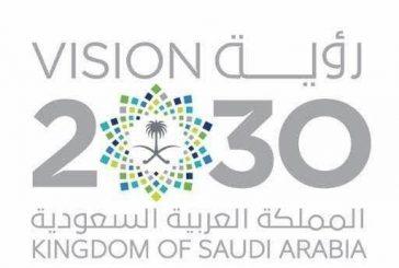 أربعة آلاف مدرسة على مستوى تعليم الرياض تتزين بشعار رؤية السعودية 2030