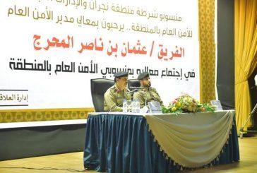 بالصور..مدير الأمن العام يلتقي أمير نجران ويتفقد عدد من إدارات الأمن العام بها