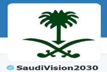 """متابعو """"رؤية السعودية 2030"""" يتخطون 185 ألفا.. في ساعات"""