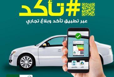تطبيق «#تأكد» يفعل رقابة المستهلك على الأجهزة الكهربائية والمركبات