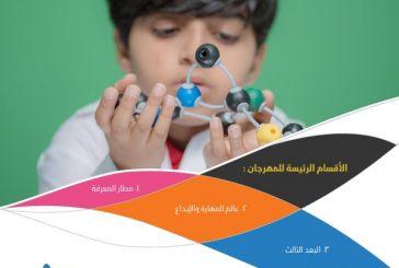 انطلاق فعاليات مهرجان المعرفة والإبداع بالجبيل الصناعية تحت شعار( المعرفة رحلة للإبداع )