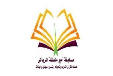 """""""الأمانة العامة لمسابقة أمير الرياض"""" تعلن أسماء المرشحين والمرشحات"""