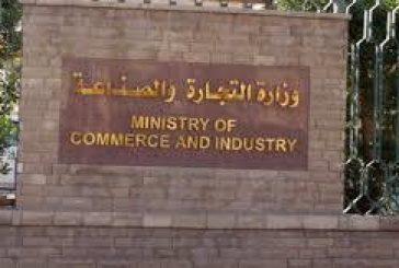 """وزارة التجارة تطلق خدمة """"معروف"""" لدعم التجارة الإلكترونية بالمملكة"""
